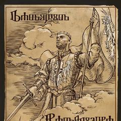 Радовид на постере-пропаганде