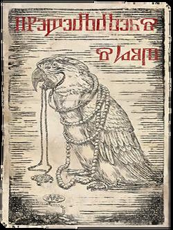 Фельдмаршал дуб плакатВ3