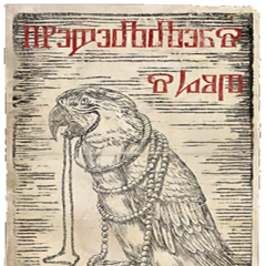Плакат с Фельдмаршалом дубом в Новиграде