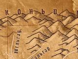 Драконьи горы