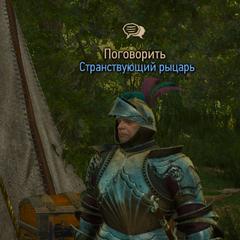 Спасённый странствующий рыцарь