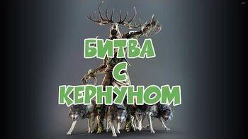 Битва с Кернуном The Witcher III Лихо лесное-0