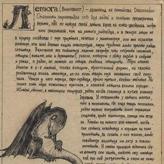Вилохвост в бестиарии Даши Ятвицкой