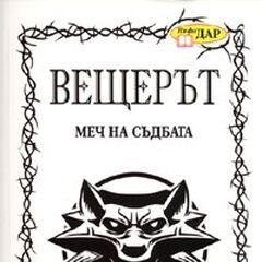 Болгарское издание