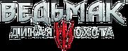 Лого Ведьмак 3В3