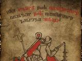 Армия Аэдирна