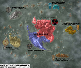 Кланы Скеллиге