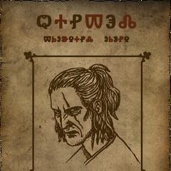Плакат о розыске Геральта