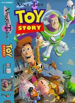 VeggieTales Toy Story 1996 VHS