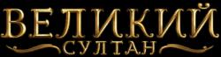 Великий Султан Вики