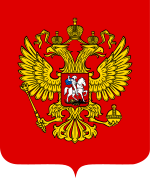 150px-Coat of Arms of the Russian Federation svg