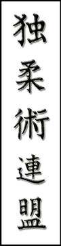 Djjb kanji