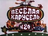 Выпуск №24