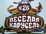 Выпуск №26