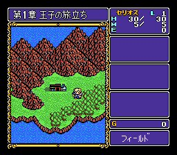 Dragon Slayer - The Legend of Heroes (SNES)