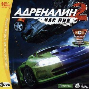 Adrenalin2