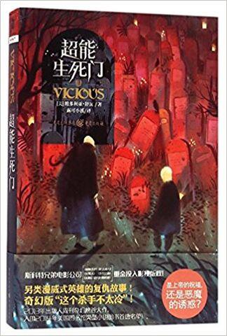 File:Vicious Chinese Paperback.jpg