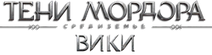 Shadow of Mordor Wiki-wordmark