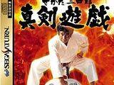 Segata Sanshirō Shinken Yūgi