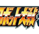 Super Robot Wars Q