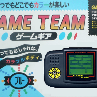 An advertisement in Japan for the Game Team