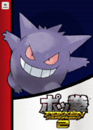 Pokken Tournament 2 amiibo card - Gengar