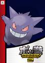Pokken Tournament 2 amiibo card - Gengar