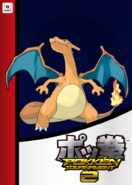 Pokken Tournament 2 amiibo card - Charizard