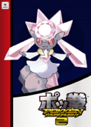 Pokken Tournament 2 amiibo card - Diancie