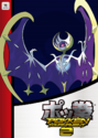 Pokken Tournament 2 amiibo card - Lunala