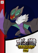 Pokken Tournament 2 amiibo card - Noivern