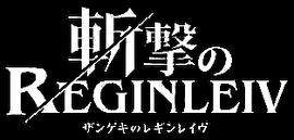 Zangeki no Reginleiv logo