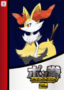 Pokken Tournament 2 amiibo card - Braixen