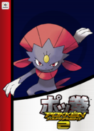Pokken Tournament 2 amiibo card - Weavile