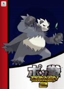 Pokken Tournament 2 amiibo card - Pangoro