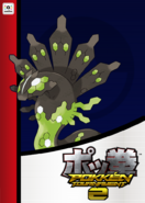Pokken Tournament 2 amiibo card - Zygarde