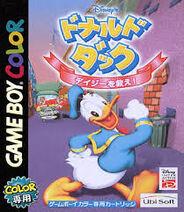 Donal duck quck GBC