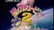Kirby's Dream Land 2 JPN Commercial