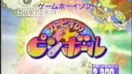 Kirby's Pinball Land JPN Commercial