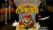 Super Mario Land 2 6 Golden Coins Japanese Ad