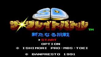 12 - Mythical Battle - SD The Great Battle Arutanaru Chousen - OST - SNES