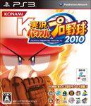 Jikkyou Powerful Pro Yakyuu 2010 portada