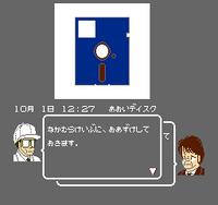 Satsui no Kaisou 3