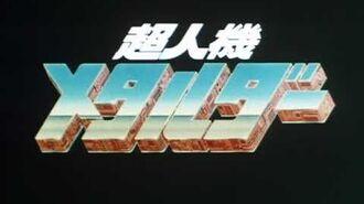 Choujinki Metalder 1987 Opening