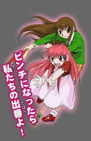 Tia & Megumi Makai no Bookmark
