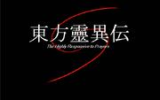 Touhou Reiiden - The Highly Responsive to Prayers - Título