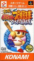 Jikkyou Powerful Pro Yakyuu '96 Kaimakuban portada