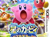 Kirby: Triple Deluxe/Galería