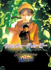Shenmue - The Movie