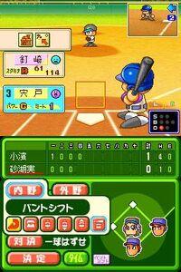 Atsumare! Power Pro Kun no DS Koushien